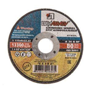 Диск зачистной 115х6х22 мм по металлу