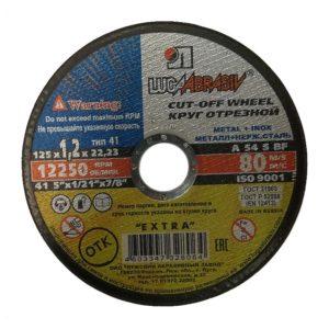 Диск отрезной 125х1,2х22,2 мм по металлу и нерж. стали