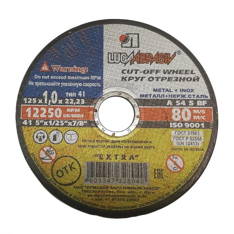 Диск отрезной 125х1,0х22,2 мм по металлу и нерж. стали