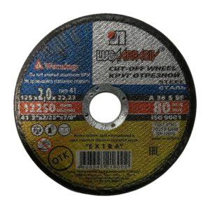 Диск отрезной 125х2,0х22,2 мм по металлу