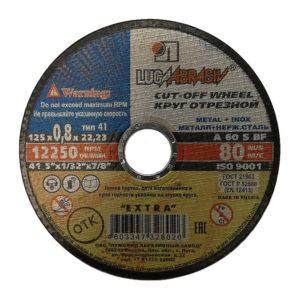 Диск отрезной 125х0,8х22,2 мм по металлу и нерж. стали