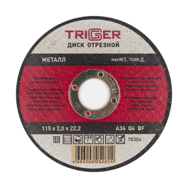 Диск отрезной Trigger 70304 115х2,0х22,2 мм по металлу