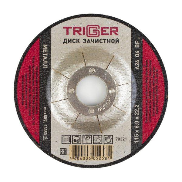 Диск зачистной Trigger 70321 по металлу 115х6х22.2 мм