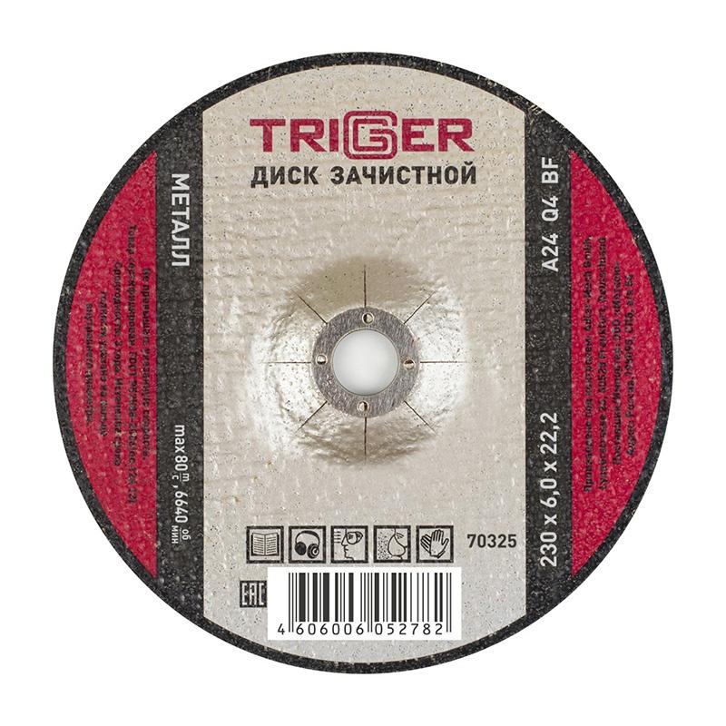 Диск зачистной Trigger 70325 по металлу 230х6х22.2 мм