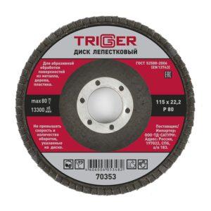 Диск лепестковый Trigger 70353 по металлу 115х22 мм P80
