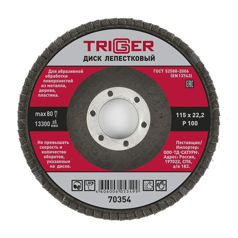 Диск лепестковый Trigger 70354 по металлу 115х22 мм P100