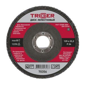 Диск лепестковый Trigger 70356 по металлу 125х22,2 мм P24