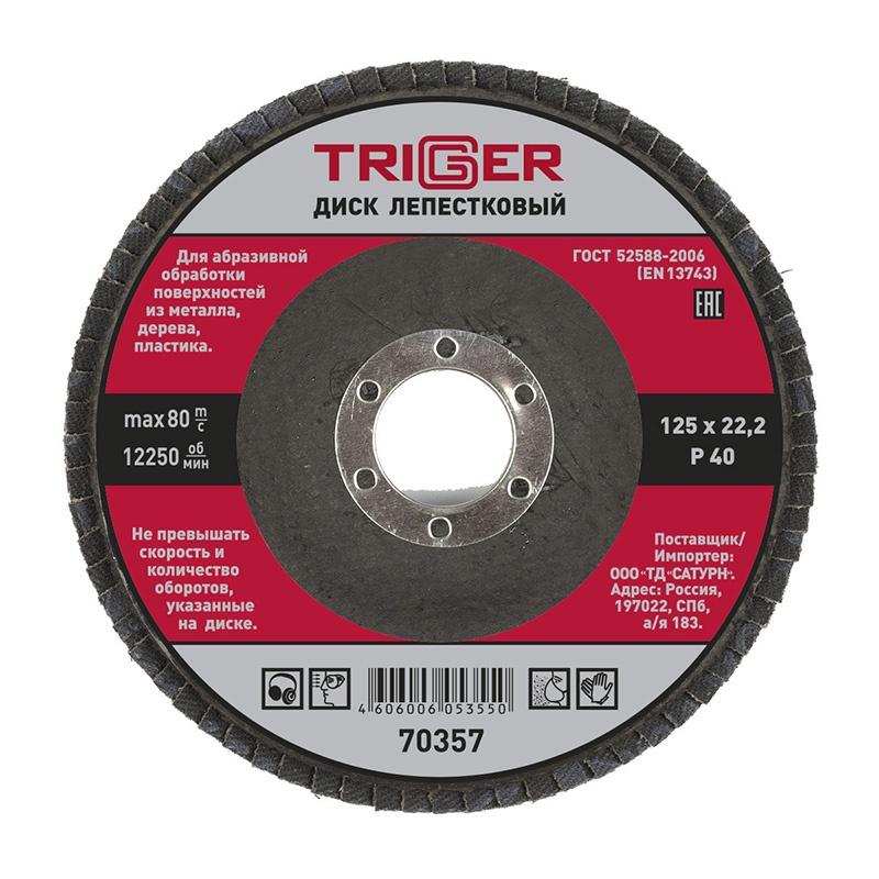 Диск лепестковый Trigger 70357 по металлу 125х22,2 мм P40