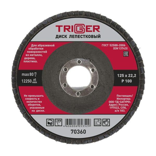Диск лепестковый Trigger 70360 по металлу 125х22,2 мм P100