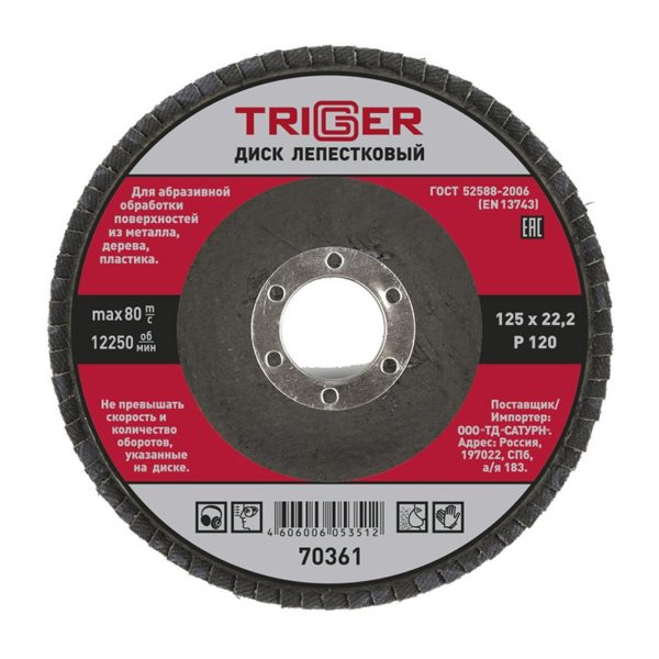 Диск лепестковый Trigger 70361 по металлу 125х22,2 мм P120