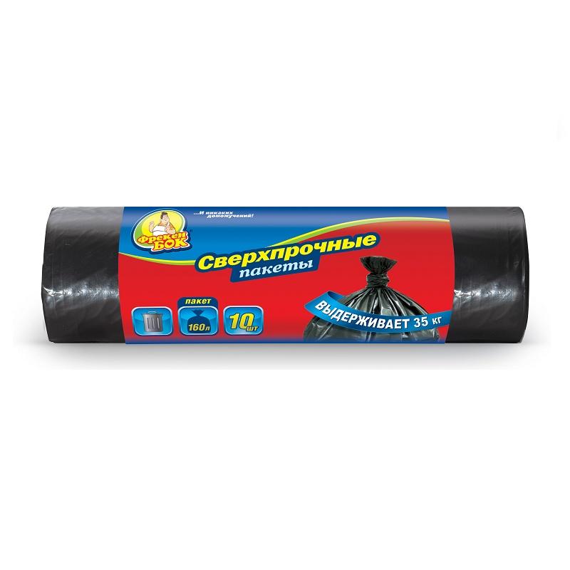 Мешки для мусора Фрекен БОК 160 л (10 шт) сверхпрочные